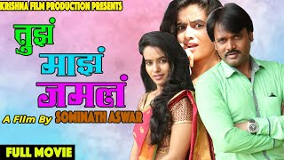 तुझं माझं जमलं | Full Marathi Movie | Yuvraj , Rupali | By Sominath Aswar