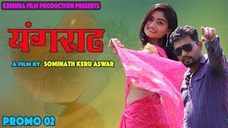 यंगराट ! मराठी फिल्म ! Promo 02 ! Nitin Aswar