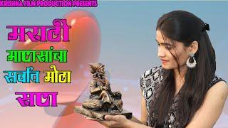 मराठी माणूस 19 फेब्रुवारी वरील प्रेम | शिवजयंती स्पेशल | जगात भारी | Song | Marathi Short Film