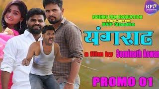 यंगराट ! मराठी फिल्म ! Promo 01 ! By  Nitin Aswar