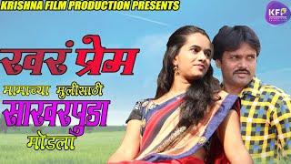 याला म्हणतात प्रेम, साखरपुडाच मोडला, मामाच्या मुलीवरचे प्रेम | Comedy Video | By Nitin Aswar