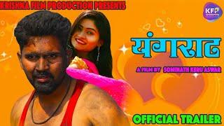 यंगराट ! मराठी फिल्म Trailer  ! Nitin Aswar,  Priya Janjal ! By  Sominath Aswar
