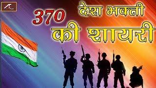 26 January Ke Liye, 370 पर देशभक्ति की शायरी | Desh Bhakti Shayari In Hindi | New Shayari Video 2020
