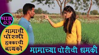 मामाच्या मुलीची धमकी साखरपुडाय |lovestory|  मामाची मुलगी हक्काची बायको part-3|Nitin, Priya