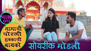 मामाच्या मुलीची सोयरीक  मोडली  |lovestory|  मामाची मुलगी हक्काची बायको ! part-5|Nitin, Priya