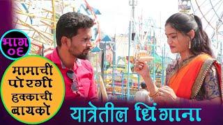 मामा लग्नासाठी राजी |lovestory|  मामाची मुलगी हक्काची बायको part-6|Nitin, Priya