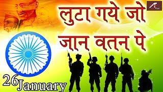 26 January - Desh Bhakti Shayari 2020 | गणतंत्र दिवस पर शायरी - लुटा गए जो जान वतन पे | Republic day