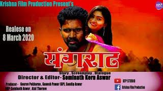 यंगराट  ! मराठी फिल्म  ! Nitin Aswar,  Priya Janjal ! By  Sominath Aswar