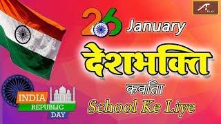 देश भक्ति कविता स्कूल के लिए || Desh Bhakti Kavita Poem || Desh Bhakti Shayari - 26 January Ke Liye