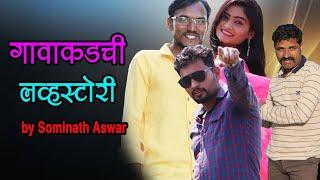 गावाकडची लव्हस्टोरी | Comedy video| Nitin,Priya|By Sominath Aswar