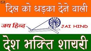 देशभक्ति शायरी 2020 - दिल को धड़का देने वाली शायरी | Jai Hind | 26 January - New Desh Bhakti Shayari
