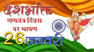 26 जनवरी पर भाषण | गणतंत्र दिवस पर भाषण | Speech On 26 January | Republic Day Speech in Hindi (2020)