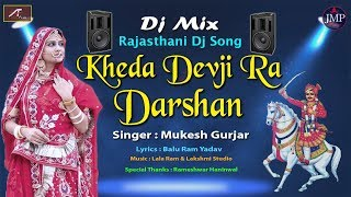 Rajasthani Dj Song | Kheda Devji Ra Darshan | New Devji Dj Bhajan | Latest Marwadi Dj Mix Song 2020