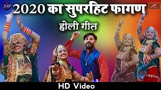 फागण 2020 | Simru Devi Sharda - FULL HD Video | Marwadi Fagan | Rajasthani Holi Geet - New Song 2020