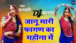 Dj Fagan 2020 | Latest Marwadi Fagan | Janu Mhari Fagan Ka Mahina Me | Rajasthani Holi Dj Song 2020