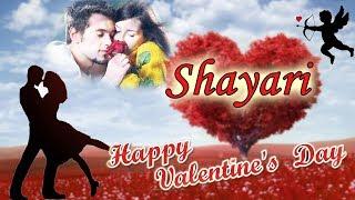 वेलेंटाइन डे स्पेशल - न्यू लव शायरी | Valentines Day Shayari | Valentine Day - New Love Shayari 2020