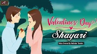 सच्चा प्यार करने वालों के लिए : वेलेंटाइन डे शायरी || Valentine Day 2020 || Valentines Day Shayari