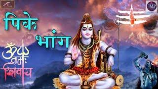 Mahashivratri 2020, New Superhit Shiv Bhajan | Pike Bhang -#BholeBaba - Shivratri Bhajan 2020 Latest
