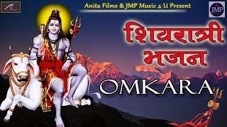 भोले बाबा का सबसे लोकप्रिय शिवरात्रि भजन || Omkara - New Shiv Bhajan 2020 - Shivratri Bhajan 2020