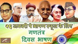 26 जनवरी पे भाषण स्कूल के लिए || गणतंत्र दिवस भाषण || Republic Day Speech || देशभक्ति शायरी 2020