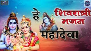 शिवरात्रि भजन - Shivratri Bhajan - MahaShivratri Special Shiv Bhajan - He Mahadeva - Shivratri 2020