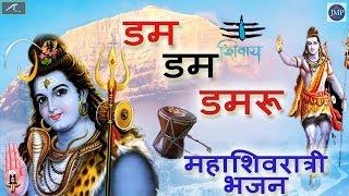 #Shivratri 2020 - न्यू सुपरहिट शिव भजन   Dum Dum Damru   Mahashivratri - Latest New Shiv Bhajan 2020