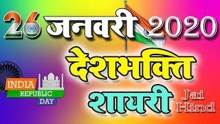 जबरजस्त देशभक्ति शायरी गणतंत्र दिवस पर - 26 January 2020, Desh Bhakti Shayari - Republic Day Shayari