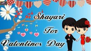 वैलेंटाइन डे पर बेस्ट शायरी || Shayari For Valentines Day || Valentine Day SMS Status Shayari Quotes
