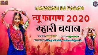 न्यू फागण गीत 2020 | होली डीजे सॉन्ग | Mhari Byan - Marwadi DJ FAGAN | Rajasthani Holi Dj Song 2020