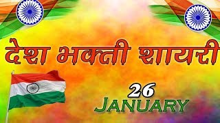 देशभक्ति शायरी 2020 || मंच संचालक के लिए शायरी || Desh Bhakti Shayari 26 January Ke Liye - New Video
