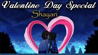Valentine Day Special - सच्चा प्यार करने वालों के लिए शायरी | Valentines Day -New Love Shayari 2020
