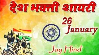 26 January Shayari 2020 - Desh Bhakti Shayari - Republic Day Shayari in Hindi - Latest Shayari Video