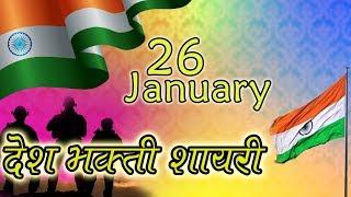 शानदार देशभक्ति शायरी | Desh Bhakti Shayari 2020 | Republic Day, 26 January | New Shayari Video 2020