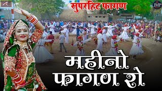 न्यू फागण 2020 | Mahino Fagan Ro | FULL Audio | Marwadi Holi Geet | New Rajasthani Fagan Song 2020