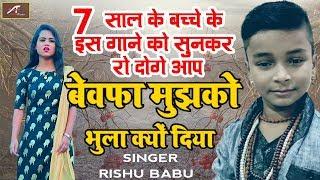 #RishuBabu, 7 साल के बच्चे के इस गाने को सुनकर रो देंगे आप - #बेवफा मुझको भुला क्यों दिया, #Sad Song