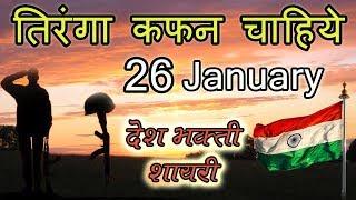 गणतंत्र दिवस शायरी 2020 || तिरंगा कफ़न चाहिए || देश भक्ति शायरी || Desh Bhakti Shayari - #26January