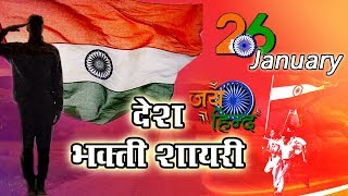 2020 New Desh Bhakti Shayari - देशभक्ति शायरी - 26 January Wishes Shayari - Tiranga Shayari (Video)