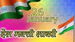 26 January Shayari - Happy Republic Day | Desh Bhakti Shayari | Gantantra Diwas Par Kavita -2020 New