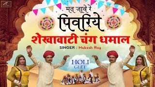 FAGAN Song | Mat Jave Re Piwariye | Mukesh Royal, Shekhawati Holi Dhamal | Rajasthani Holi Song 2020