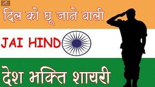 26 January Shayari 2020 || New Desh Bhakti Shayari 2020 || दिल को छू जाने वाली शायरी || Jai Hind
