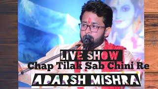 CHAP TILAK SAB CHINI RE || BY ADARSH MISHRA || 2020 BEST LIVE SHOW