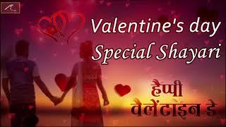 वेलेंटाइन डे शायरी || Valentine Day Special : Valentines Day Shayari 2020 || New Love Shayari