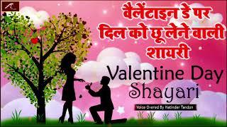 वेलेंटाइन डे पर दिल को छू जाने वाली शायरी - Valentine Day Shayari - Valentines Day 2020 -New Shayari