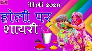 होली पर शायरी - मुबारक हो आपको होली का त्यौहार | Holi Shayari 2020 | New Hindi Shayari Video #Holi