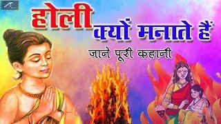 Holi Festival : Why Holi is Celebrated? - होली क्यों मनाते हैं जाने पूरी कहानी - Holi Story In Hindi