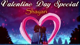 Valentine Day 2020 | 14 February - Love Shayari - Valentines Day Special Shayari - वैलेंटाइन डे 2020