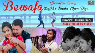 Rishu Babu का नया दर्द भरा गाना | Bewafa Mujhko Bhula Kyun Diya | Bewafai Song | Hindi Sad Songs -HD