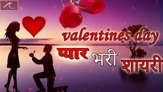 Valentine Day : प्यार भरी शायरी | Valentines Day Shayari | Love Quotes in Hindi | New Shayari 2020