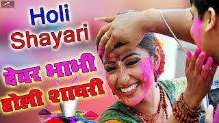देवर भाभी होली शायरी || Holi Shayari || Latest Shayari in Hindi || Holi Special New Video || 2020