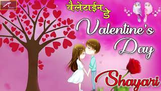 Valentine's Day Special - New Shayari Video | Valentine Day 2020 | Quotes in Hindi | Love Status